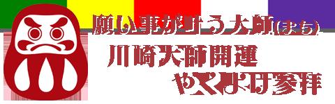 http://www.kawasakidaishi-sanpai.com